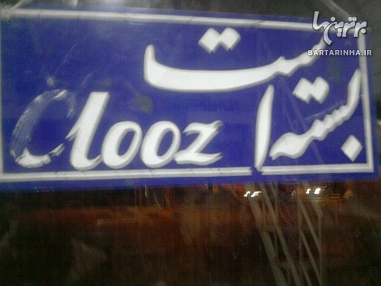 Clooz or close
