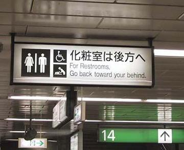 For restroom